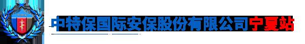 宁夏省银川中特保安保服务公司